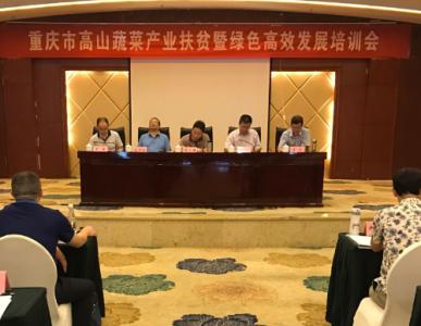 重庆市高山蔬菜产业扶贫暨绿色高效发展培训会成功召开