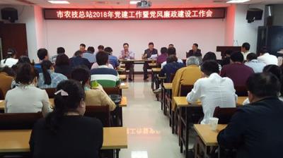 重庆市农技总站召开2018年党建工作暨党风廉政建设工作会