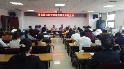 重庆市农技总站上好廉政党课 推动监察法落地