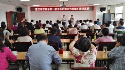 """重庆市农技总站开展""""我为乡村振兴作贡献""""演讲比赛"""