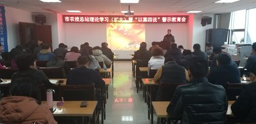 农技总站召开专题党课--认真学习《中国共产党纪律处分条例》切实狠抓贯彻落实