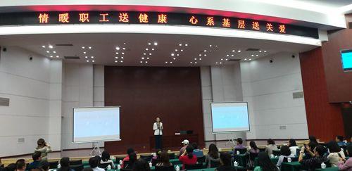 重庆市农技总站举办《幸福心理学》专题讲座