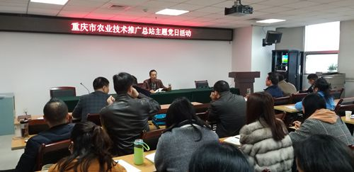 重庆市农技总站开展11月主题党日活动