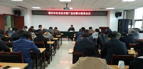 重庆市农技总站召开警示教育会议