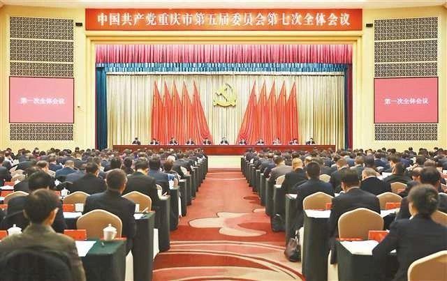 11月25日,中国共产党重庆市第五届委员会第七次全体会议召开。记者 巨建兵 摄
