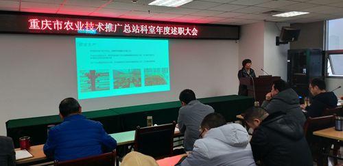 重庆市农技总站召开2019年度科室述职大会