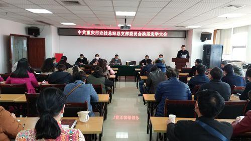 重庆市农技总站召开党总支换届选举大会