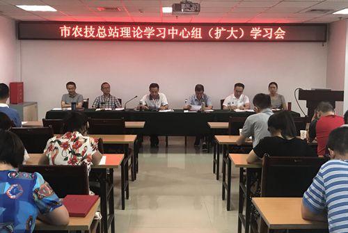 市农技总站召开理论学习中心组(扩大)学习会