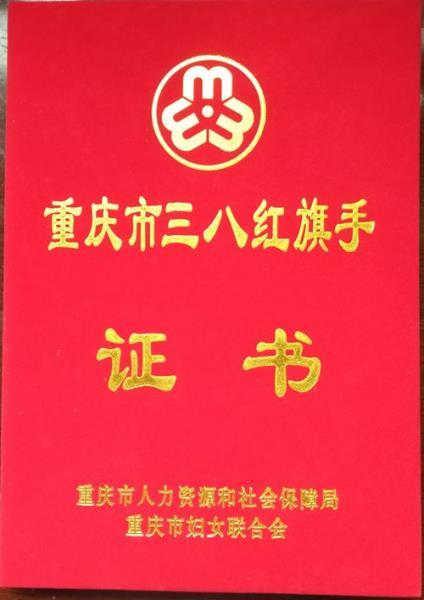 市农技总站杨灿芳荣获重庆市三八红旗手称号