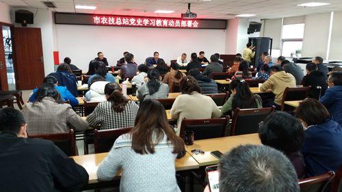 重庆市农技总站召开党史学习教育动员大会