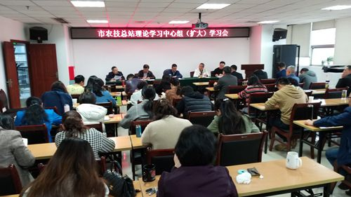 重庆市农技总站召开理论学习中心组(扩大)学习会