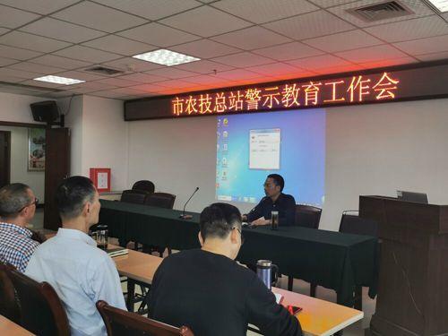 市农技总站召开节前警示教育工作会